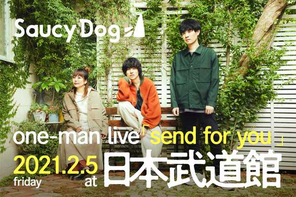 Saucy Dog、初の武道館ワンマン公演が決定! ミニアルバム『テイクミー』詳細解禁