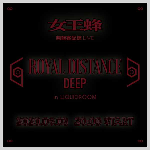 女王蜂 無観客配信LIVE 『ROYAL DISTANCE DEEP in LIQUIDROOM』