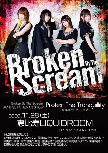 『Broken By The Scream BANDSET ONEMAN SHOW「Protest The Tranquillity ~最鋼のセンセーション~」』