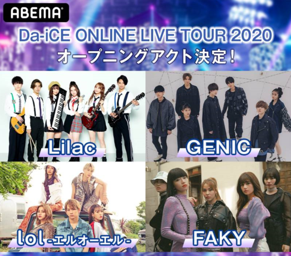 Da-iCE、オンラインライブツアーのファイナル公演にFAKY、lol-エルオーエル-ら4組の出演が決定