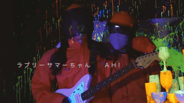 「AH!」MV