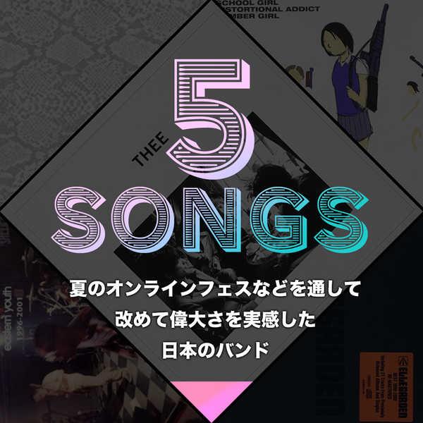 夏のオンラインフェスなどを通して改めて偉大さを実感した日本のバンド
