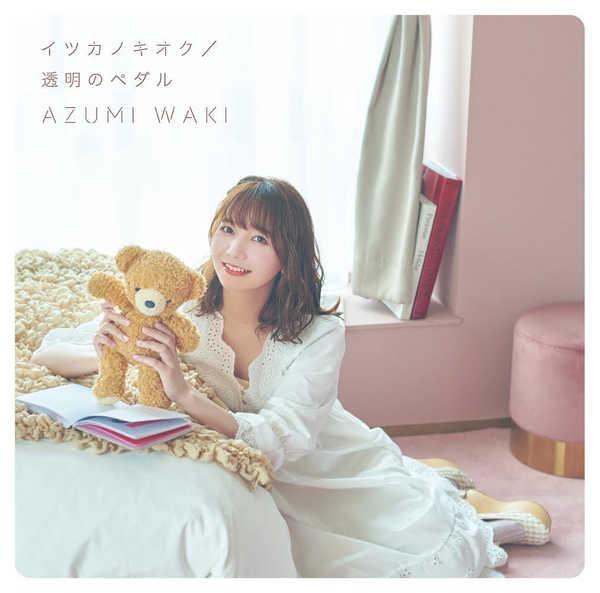 シングル「イツカノキオク/透明のペダル」【通常盤】(CD)