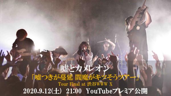 「嘘つきが蔓延 閻魔がキツそうツアー」ファイナル(2018.2.3 at 渋谷WWW X)