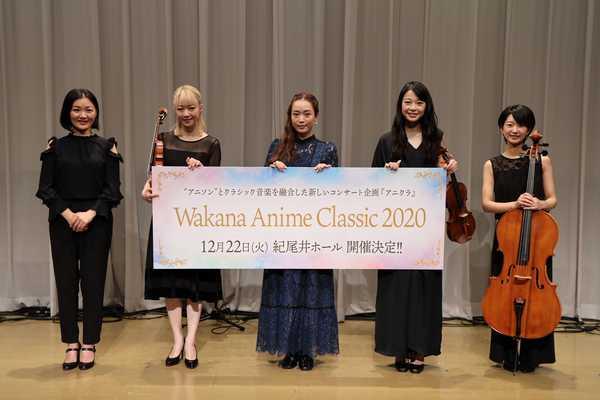 『Wakana Anime Classic 2020』記者会見