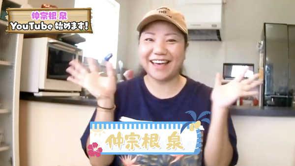 HYの仲宗根泉が公式YouTubeチャンネルを開設!20周年記念日の初回生配信にHYメンバーが集結!