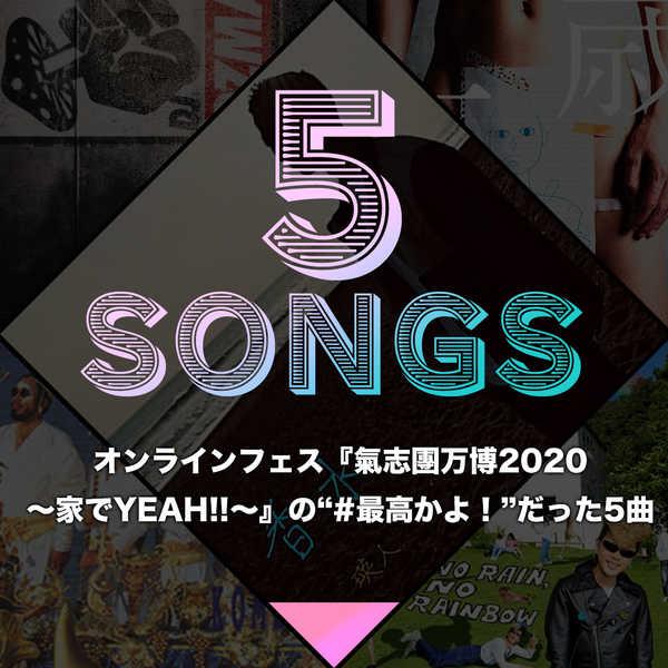 """オンラインフェス『氣志團万博2020 ~家でYEAH!!~』の""""#最高かよ!""""だった5曲"""