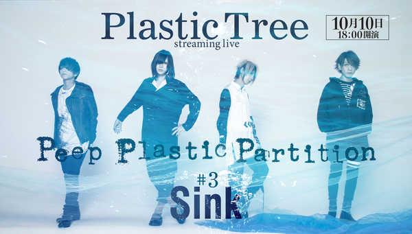 『Plastic Tree streaming live 「Peep Plastic Partition #3 Sink」』