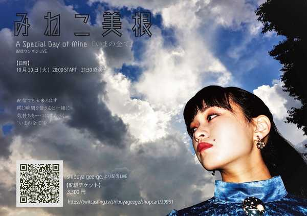 『A Special Day of Mine「いまの全て」配信LIVE』