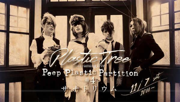 『Plastic Tree streaming live 「Peep Plastic Partition #4 サナトリウム」』