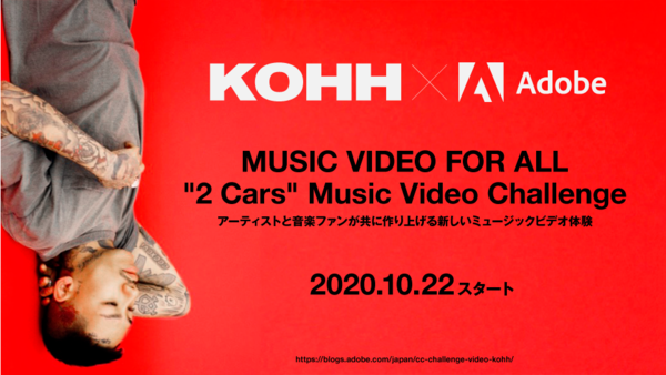 """『Music Video for All. """"2 Cars"""" Music Video Challenge』"""