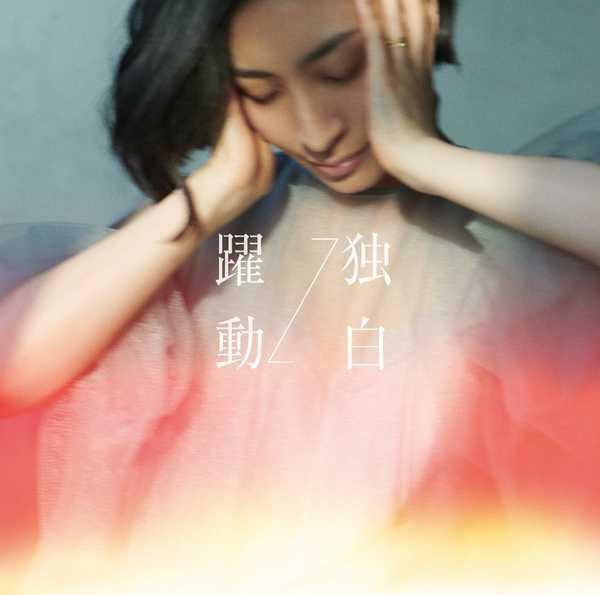 シングル「躍動↔独白」【MAAYA盤】(CD)