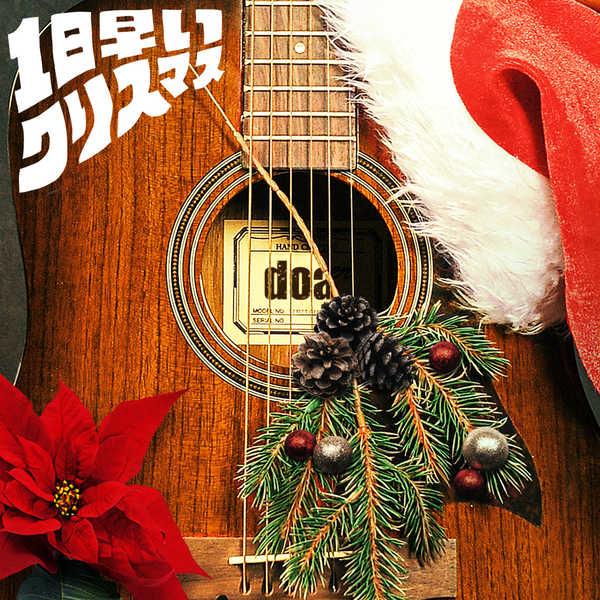 doa、3カ月連続配信シングル第3弾は「1日早いクリスマス」&アルバム『CAMP』の発売が決定