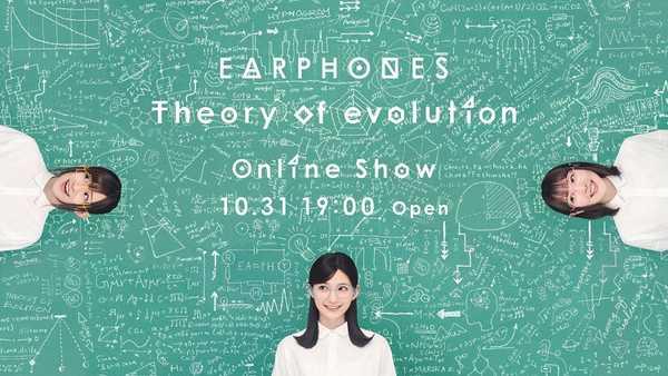 『EARPHONES Theory of evolution Online Show』