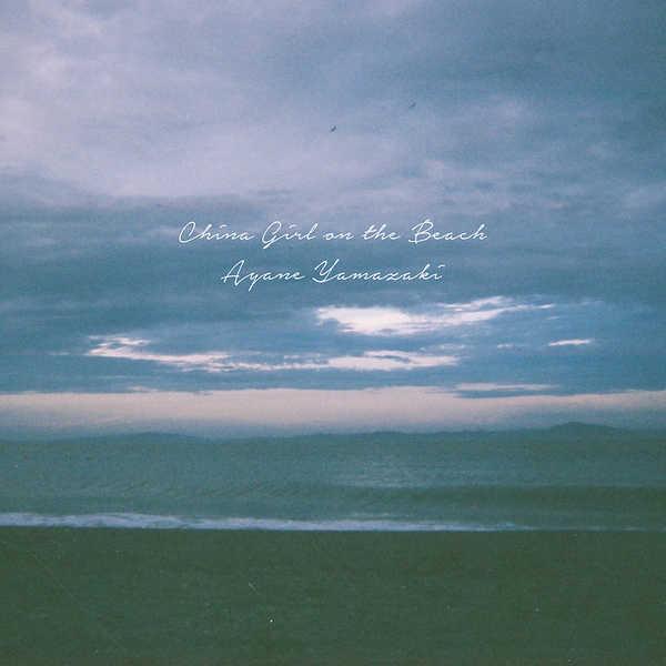 配信シングル「海辺のチャイナガール」
