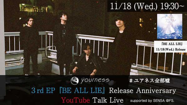 『ユアネス 3rd EP『BE ALL LIE』Release Anniversary YouTube Talk Live supported by SENSA @FS.』