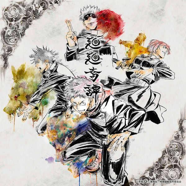 EP『廻廻奇譚 / 蒼のワルツ』【呪術盤】(初回限定盤/CD+DVD)