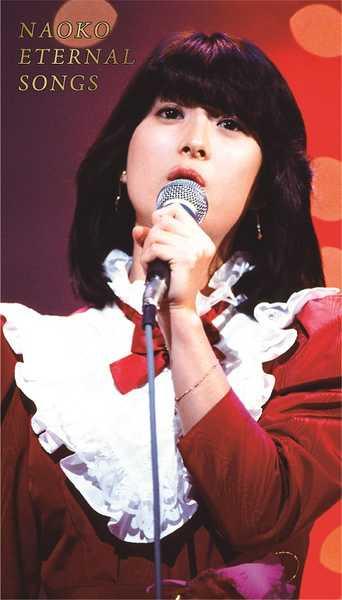 DVDボックス『NAOKO ETERNAL SONGS』