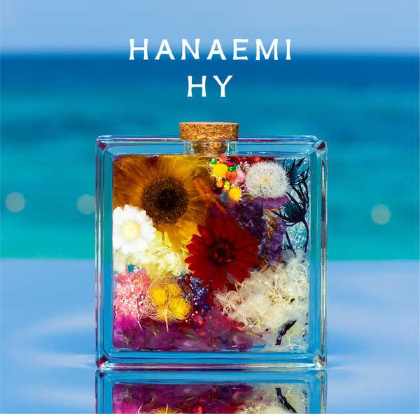 HY、14枚目のオリジナルアルバム『HANAEMI』のリリースが決定!テーマは花&笑顔!!