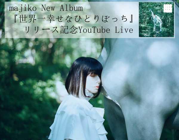 majiko YouTube無料配信アコースティック・ライブ