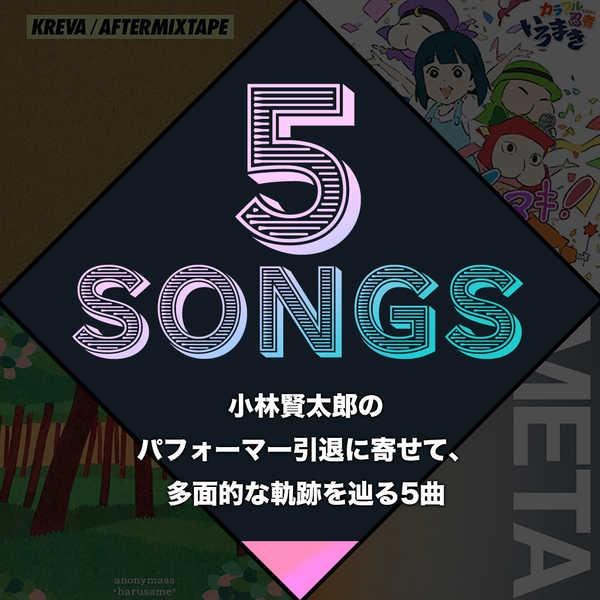 小林賢太郎のパフォーマー引退に寄せて、多面的な軌跡を辿る5曲