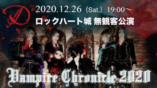 『Vampire Chronicle 2020』