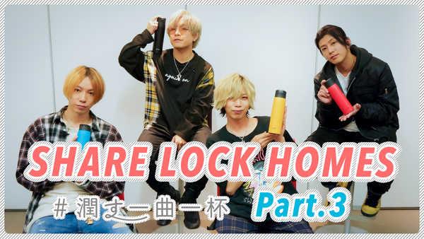 SHARE LOCK HOMES×『#潤す一曲一杯』