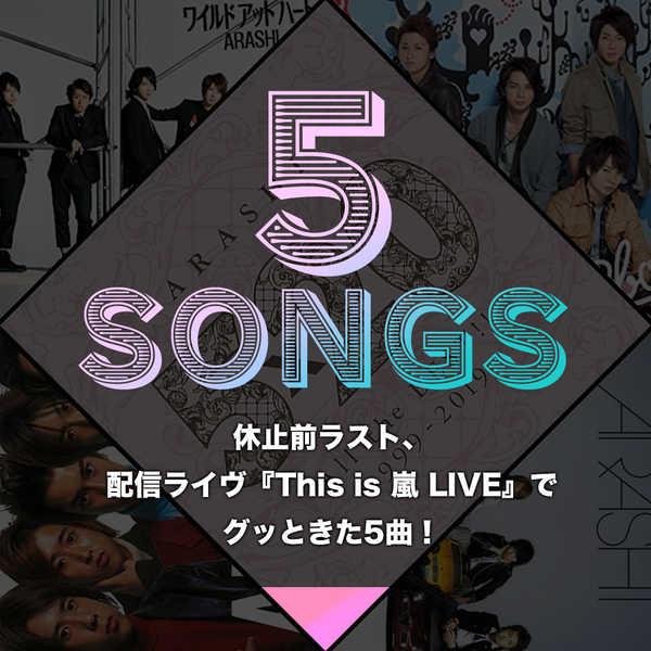 休止前ラスト、配信ライヴ『This is 嵐 LIVE』でグッときた5曲!