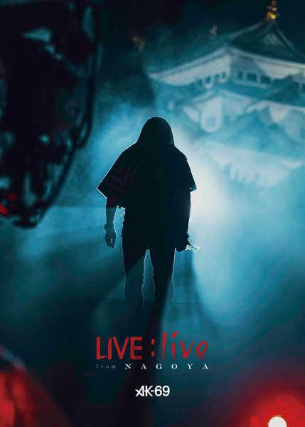 AK-69、『LIVE : live from NAGOYA』のライブDVDをリリース! ¥ellow Bucks、R-指定、SWAYらのコメントが到着