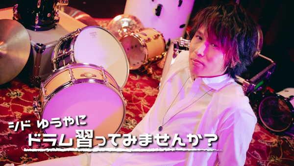 ゆうやオンラインサロン『シド ゆうやにドラム習ってみませんか?』