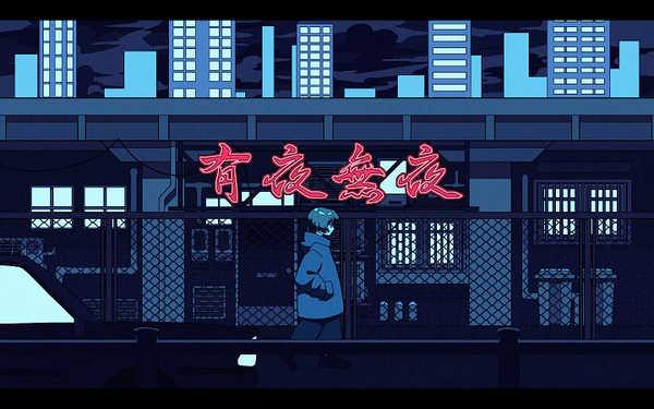 「有夜無夜」MV