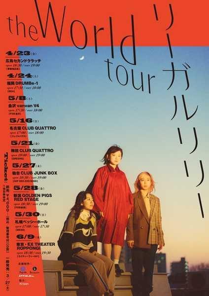 『the World Tour』