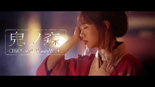 「鬼ノ森」MV