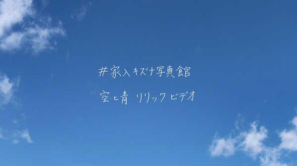 家入レオ、ドラマ主題歌「空と青」のリリックビデオを公開