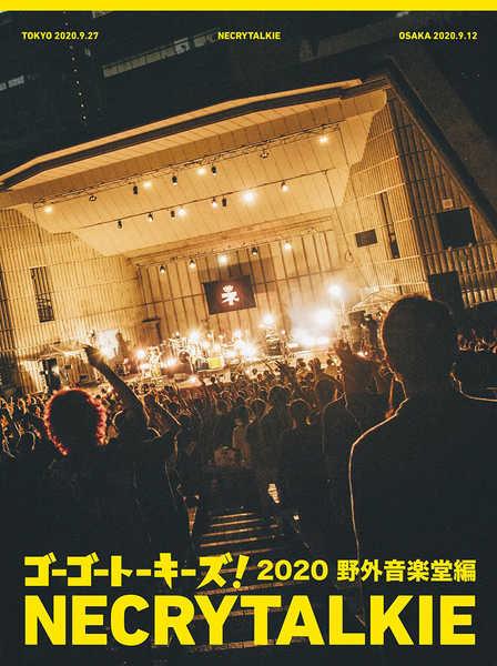 Blu-ray『ゴーゴートーキーズ! 2020 野外音楽堂編』