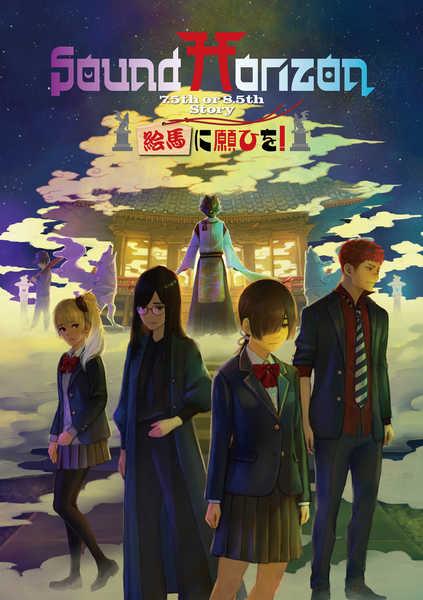 Blu-ray『絵馬に願いを!』(Prologue Edition)