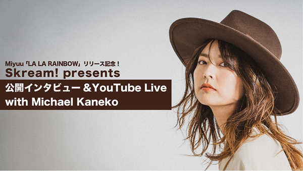 Miyuu、アルバムリリース記念の公開インタビュー&YouTube Live開催が決定