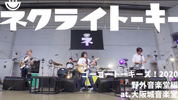 「めっちゃかわいいうた」 from 「ゴーゴートーキーズ! 2020 野外音楽堂編」