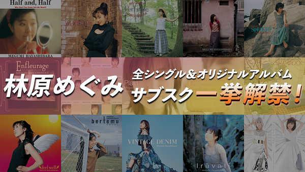 林原めぐみ、全シングル&オリジナルアルバムのサブスクを一挙解禁!