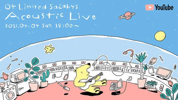 『04 Limited Sazabys Acoustic Live 』(無料配信ライブ)