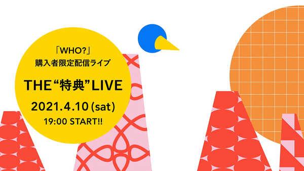 """「THE""""特典""""LIVE」Live Production Teaser【ブルーバード】"""