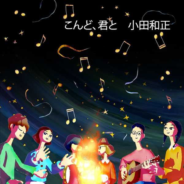 小田和正、『みんなのうた 60』記念ソング「こんど、君と」を配信