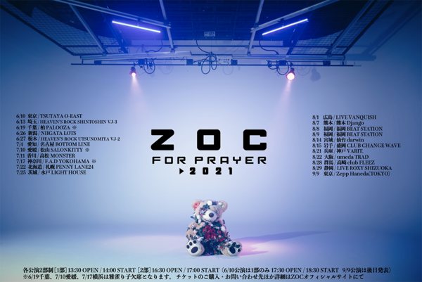 『ZOC FOR PRAYER TOUR 2021 SUMMER』