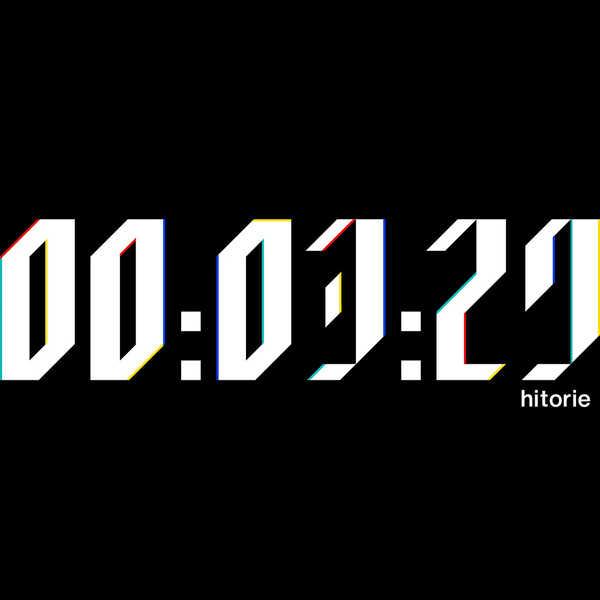 ヒトリエ、シングル「3分29秒」のアートワークと収録内容を解禁&先行配信も決定