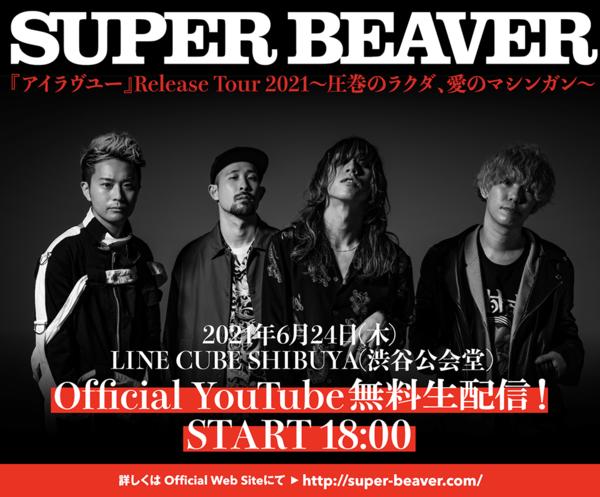 SUPER BEAVER、アルバム『アイラヴユー』リリースツアーファイナル公演の無料生配信が決定