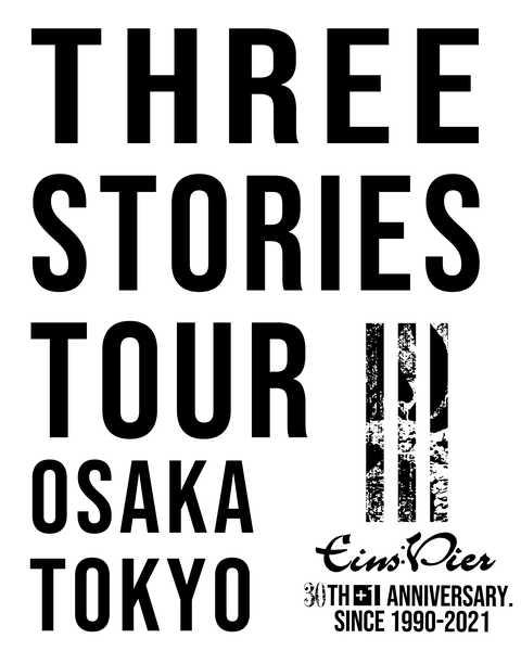 """『Eins:Vier Live 2020""""three stories""""』"""