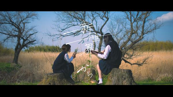 「新世界から」MV
