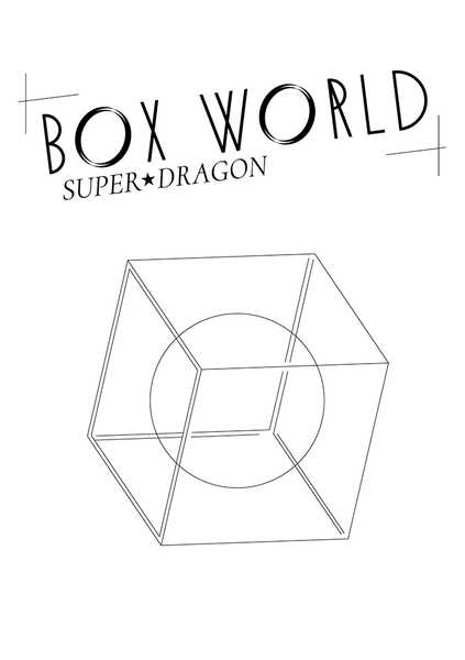Blu-ray『BOX WORLD -SPECIAL EDITION-』