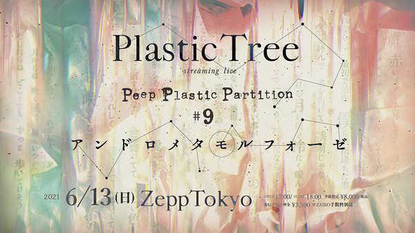 『 Plastic Tree streaming live 「Peep Plastic Partition #9 アンドロメタモルフォーゼ」』