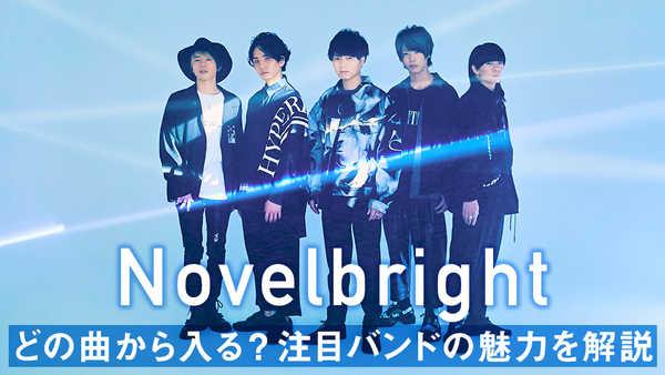 【auスマートパスプレミアム】 「Novelbright」解説企画